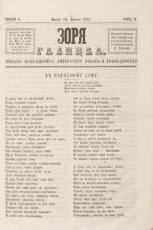 Zorâ Galicka : pisʹmo posvaŝennoe literaturĕ zabavĕ i gospodarstvu. R.10, č. 5 (14 lutego 1857)