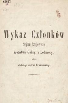 Wykaz Członków Sejmu Krajowego Królewstwa Galicyi iLodomeryi, tudzież Wielkiego Xięstwa Krakowskiego. 1863