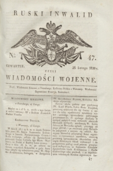 Ruski Inwalid : czyli wiadomości wojenne. 1820, № 47 (26 lutego)
