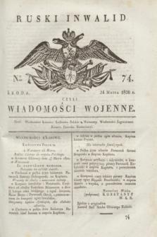 Ruski Inwalid : czyli wiadomości wojenne. 1820, № 74 (24 marca)