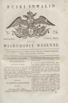 Ruski Inwalid : czyli wiadomości wojenne. 1820, № 75 (25 marca)