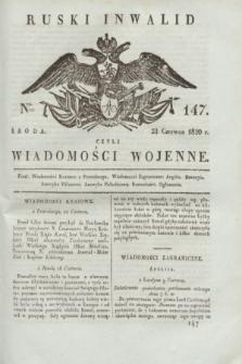 Ruski Inwalid : czyli wiadomości wojenne. 1820, № 147 (23 czerwca)