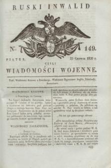 Ruski Inwalid : czyli wiadomości wojenne. 1820, № 149 (25 czerwca)