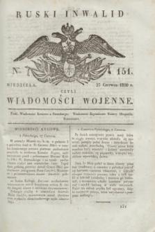 Ruski Inwalid : czyli wiadomości wojenne. 1820, № 151 (27 czerwca)