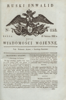 Ruski Inwalid : czyli wiadomości wojenne. 1820, № 153 (30 czerwca)