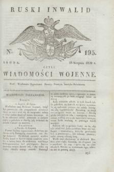 Ruski Inwalid : czyli wiadomości wojenne. 1820, № 195 (18 sierpnia)