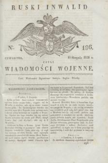 Ruski Inwalid : czyli wiadomości wojenne. 1820, № 196 (19 sierpnia)
