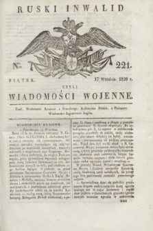 Ruski Inwalid : czyli wiadomości wojenne. 1820, № 221 (17 września)