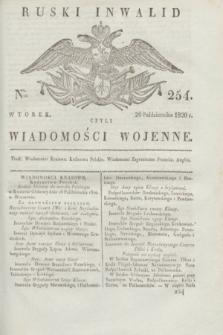 Ruski Inwalid : czyli wiadomości wojenne. 1820, № 254 (26 października)