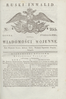 Ruski Inwalid : czyli wiadomości wojenne. 1820, № 255 (27 października)