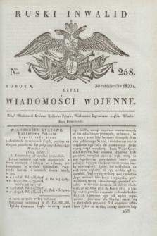 Ruski Inwalid : czyli wiadomości wojenne. 1820, № 258 (30 października)