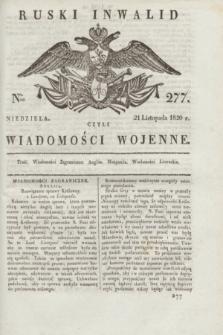 Ruski Inwalid : czyli wiadomości wojenne. 1820, № 277 (21 listopada)