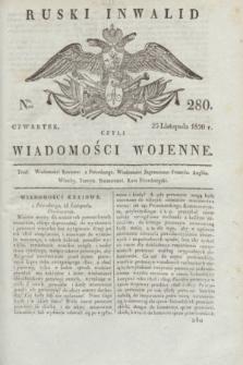Ruski Inwalid : czyli wiadomości wojenne. 1820, № 280 (25 listopada)