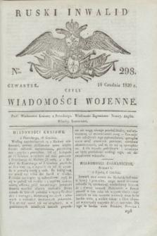 Ruski Inwalid : czyli wiadomości wojenne. 1820, № 298 (16 grudnia)