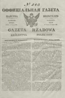 Gazeta Rządowa Królestwa Polskiego = Оффицiальная Газета Царства Польскaго. 1841, № 143 (2 lipca) + dod