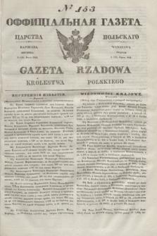 Gazeta Rządowa Królestwa Polskiego = Оффицiальная Газета Царства Польскaго. 1841, № 153 (16 lipca) + dod