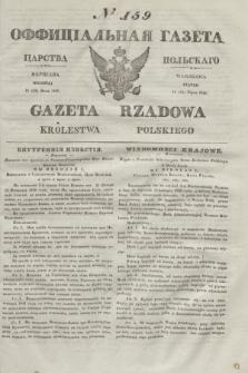 Gazeta Rządowa Królestwa Polskiego = Оффицiальная Газета Царства Польскaго. 1841, № 159 (23 lipca) + dod