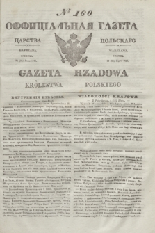 Gazeta Rządowa Królestwa Polskiego = Оффицiальная Газета Царства Польскaго. 1841, № 160 (24 lipca) + dod