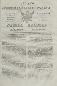 Gazeta Rządowa Królestwa Polskiego = Оффицiальная Газета Царства Польскaго. 1841, № 170 (5 sierpnia) + dod