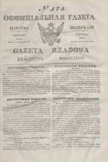 Gazeta Rządowa Królestwa Polskiego = Оффицiальная Газета Царства Польскaго. 1841, № 175 (11 sierpnia) + dod