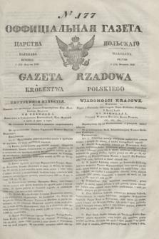 Gazeta Rządowa Królestwa Polskiego = Оффицiальная Газета Царства Польскaго. 1841, № 177 (13 sierpnia) + dod