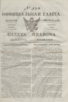 Gazeta Rządowa Królestwa Polskiego = Оффицiальная Газета Царства Польскaго. 1841, № 180 (17 sierpnia) + dod