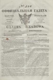 Gazeta Rządowa Królestwa Polskiego = Оффицiальная Газета Царства Польскaго. 1841, № 186 (24 sierpnia) + dod