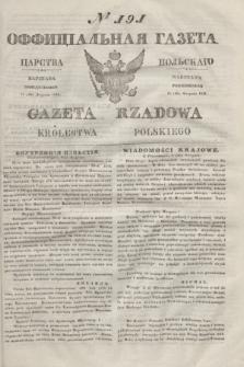 Gazeta Rządowa Królestwa Polskiego = Оффицiальная Газета Царства Польскaго. 1841, № 191 (30 sierpnia) + dod