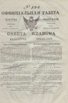 Gazeta Rządowa Królestwa Polskiego = Оффицiальная Газета Царства Польскaго. 1841, № 193 (1 września) + dod + wkładka