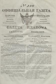 Gazeta Rządowa Królestwa Polskiego = Оффицiальная Газета Царства Польскaго. 1841, № 196 (6 września) + dod