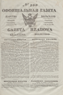 Gazeta Rządowa Królestwa Polskiego = Оффицiальная Газета Царства Польскaго. 1841, № 200 (13 września) + dod