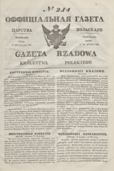Gazeta Rządowa Królestwa Polskiego = Оффицiальная Газета Царства Польскaго. 1841, № 214 (29 września) + dod