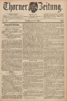 Thorner Zeitung : Begründet 1760. 1893, Nr. 74 (28 März)