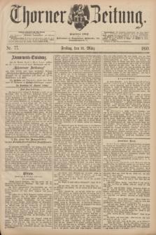 Thorner Zeitung : Begründet 1760. 1893, Nr. 77 (31 März)