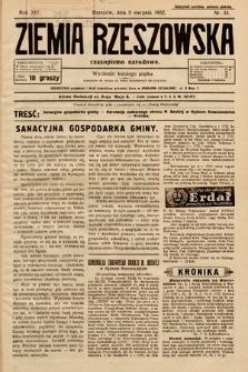Ziemia Rzeszowska : czasopismo narodowe. 1932, nr33