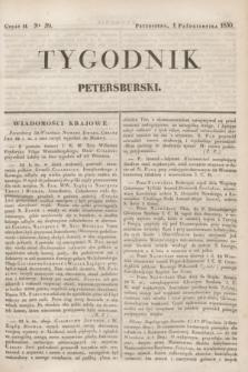 Tygodnik Petersburski. [R.1], Cz.2, No 39 (1 października 1830)