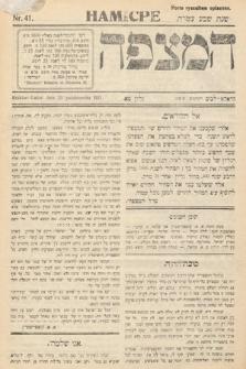 Hamicpe. 1921, nr41