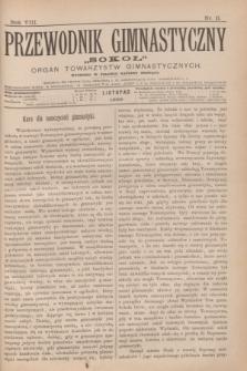 """Przewodnik Gimnastyczny """"Sokoł"""" : organ towarzystw gimnastycznych. R.8, nr 11 (listopad 1888)"""