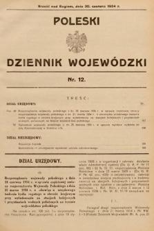 Poleski Dziennik Wojewódzki. 1934, nr12