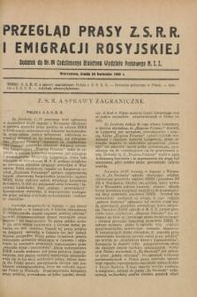 Przegląd Prasy Z.S.R.R. i Emigracji Rosyjskiej : dodatek do nr 94 Codziennego Biuletynu Wydziału Prasowego M.S.Z. (24 kwietnia 1929)