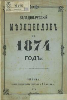 Zapadno-Russkij Měsâcoslov na 1874 God