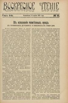 Voskresnoe Čtenìe : eženeděl'nyj cerkovno-narodnyj illûstrirovannyj žurnal. G.4, № 15 (10 aprělâ 1927)