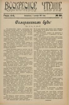 Voskresnoe Čtenìe : eženeděl'nyj cerkovno-narodnyj illûstrirovannyj žurnal. G.4, № 50 (11 dekabrâ 1927) + wkładka