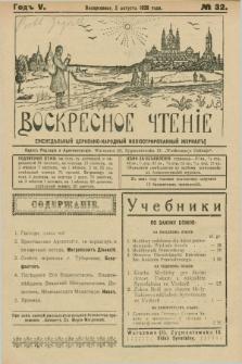 Voskresnoe Čtenìe : eženeděl'nyj cerkovno-narodnyj illûstrirovannyj žurnal. G.5, № 32 (5 avgusta 1928)