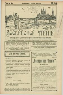 Voskresnoe Čtenìe : eženeděl'nyj cerkovno-narodnyj illûstrirovannyj žurnal. G.5, № 50 (9 dekabrâ 1928)