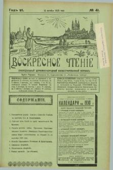 Voskresnoe Čtenìe : eženeděl'nyj cerkovno-narodnyj illûstrirovannyj žurnal. G.6, № 41 (13 oktâbrâ 1929)