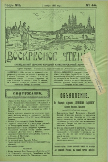 Voskresnoe Čtenìe : eženeděl'nyj cerkovno-narodnyj illûstrirovannyj žurnal. G.7, № 44 (2 noâbrâ 1930) + dod.