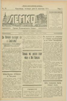 Lemko : organ Lemkovskogo Soûza. R.1, č. 21 (13 veresnâ 1934)