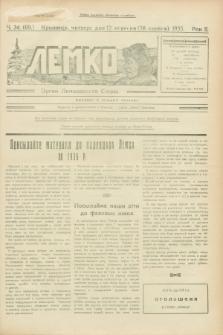 Lemko : organ Lemkovskogo Soûza. R.2, č. 34 (12 veresnâ 1935) = č. 69