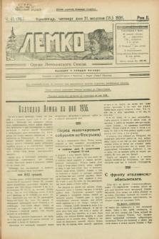 Lemko : organ Lemkovskogo Soûza. R.2, č. 41 (31 žovtnâ 1935) = č. 76